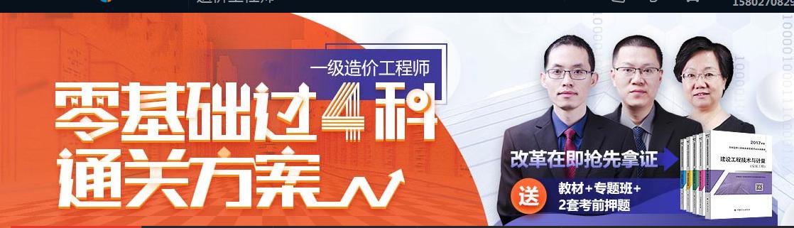 武汉一级造价工程师培训之考试介绍