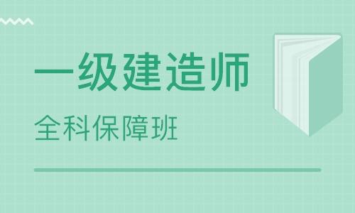 武汉一级建造师培训机构有哪些?