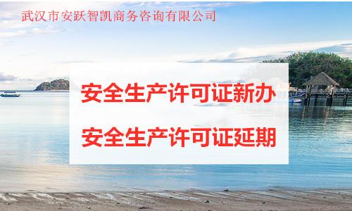 武汉安全生产许可证办理之林志玲结婚
