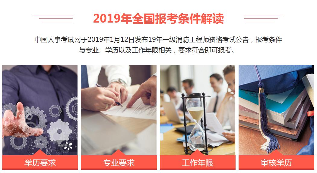 2019年武汉二级消防工程师培训之报考指南