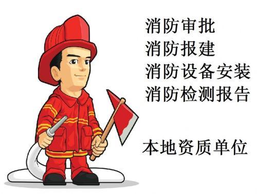 武汉消防工程资质怎么办理?有哪些要求呢?
