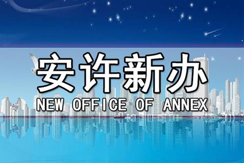 武汉安全生产许可证颁发机构是哪里呢?