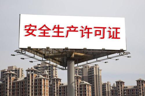 武汉安全生产许可证对于一个企业重要吗?你清楚吗?