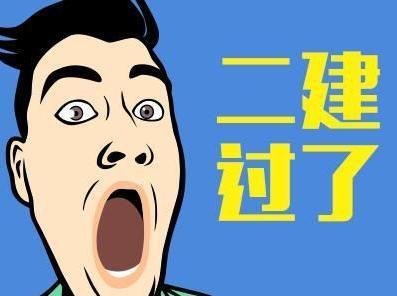 武汉建筑企业资质办理之取消二级建造师临时执业证书