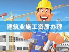 武汉建筑企业资质办理变更转让详细流程解析