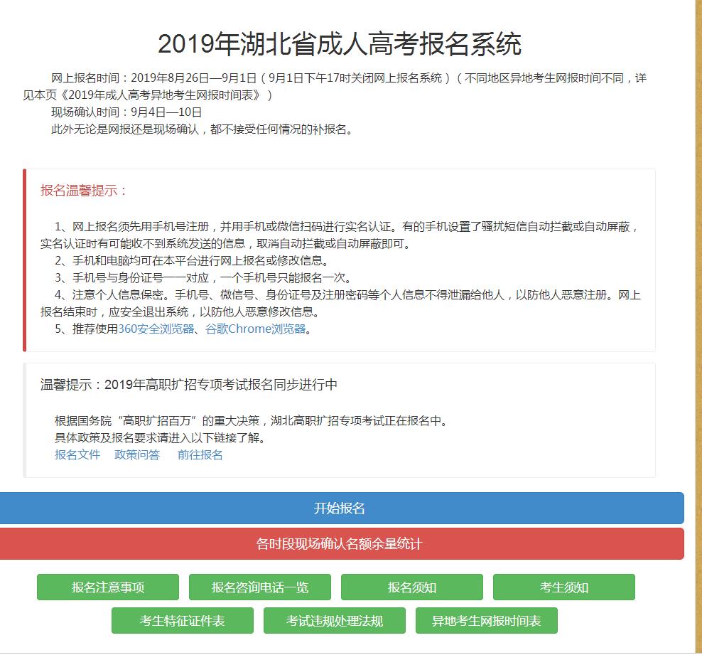 2019年湖北省成人高考报名系统和报名入口是哪里?