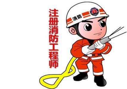 重大消息:2019年湖北一级消防工程师报名时间已出
