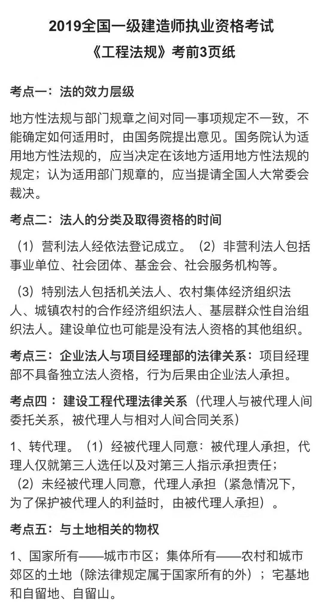 2019年一级建造师《法规》考前资料,绝密!!!