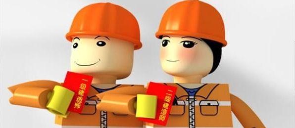 二级建造师报考条件是什么呢?报考条件不符合怎么办呢?