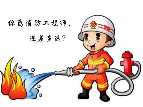 2019年一级消防工程师考试的同学注意啦