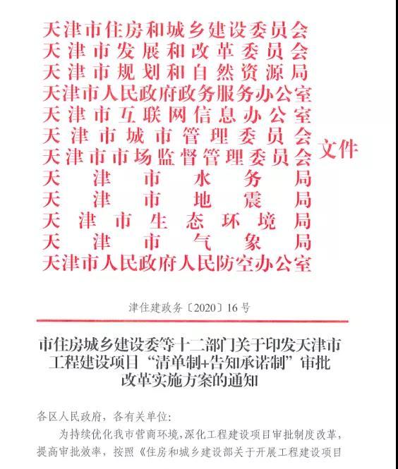 除开上海、北京之外,天津也发文了:总监应满足本科及以上学历要求!