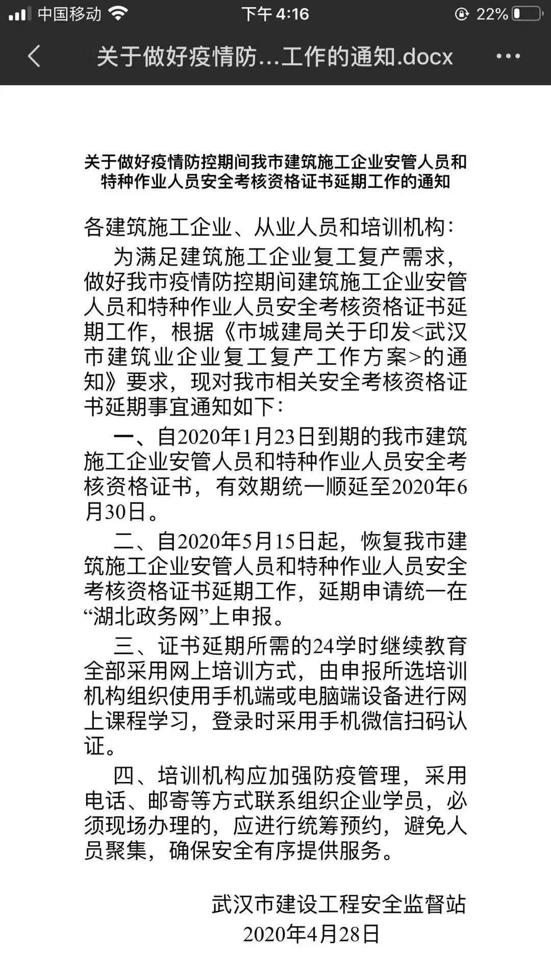 2020年湖北武汉安全员ABC三类人员和特种工证书延期恢复啦,5月15号开始网上办理