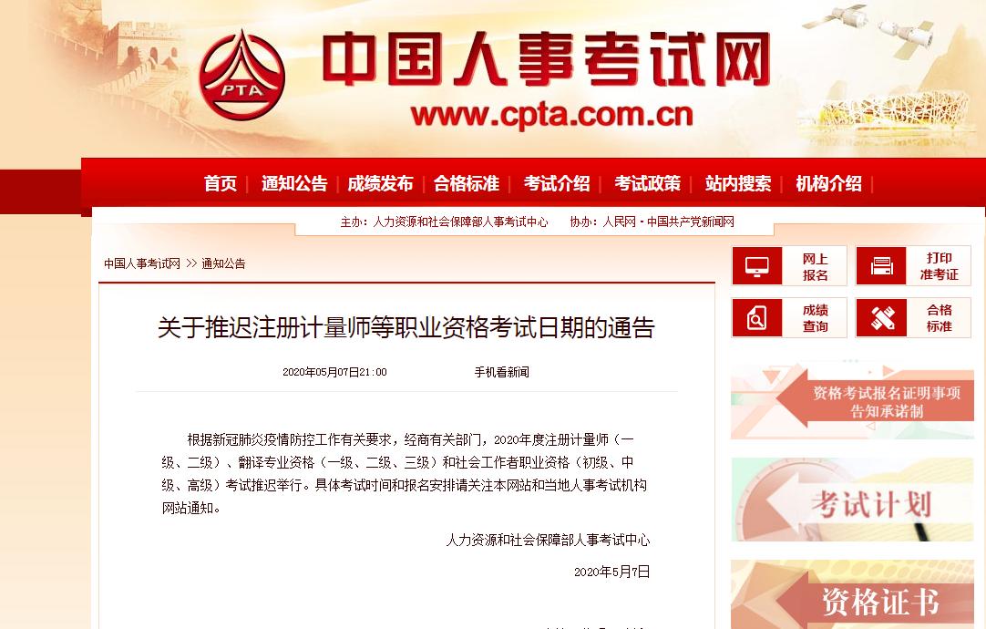 重磅消息:注册计量师、翻译、社会工作者考试时间推迟