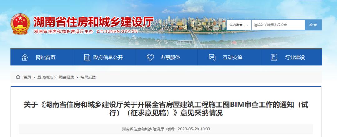 重磅消息:湖南全省6月1日试行施工图BIM审查,设计院炸锅,看住建厅对各家意见的回复情况