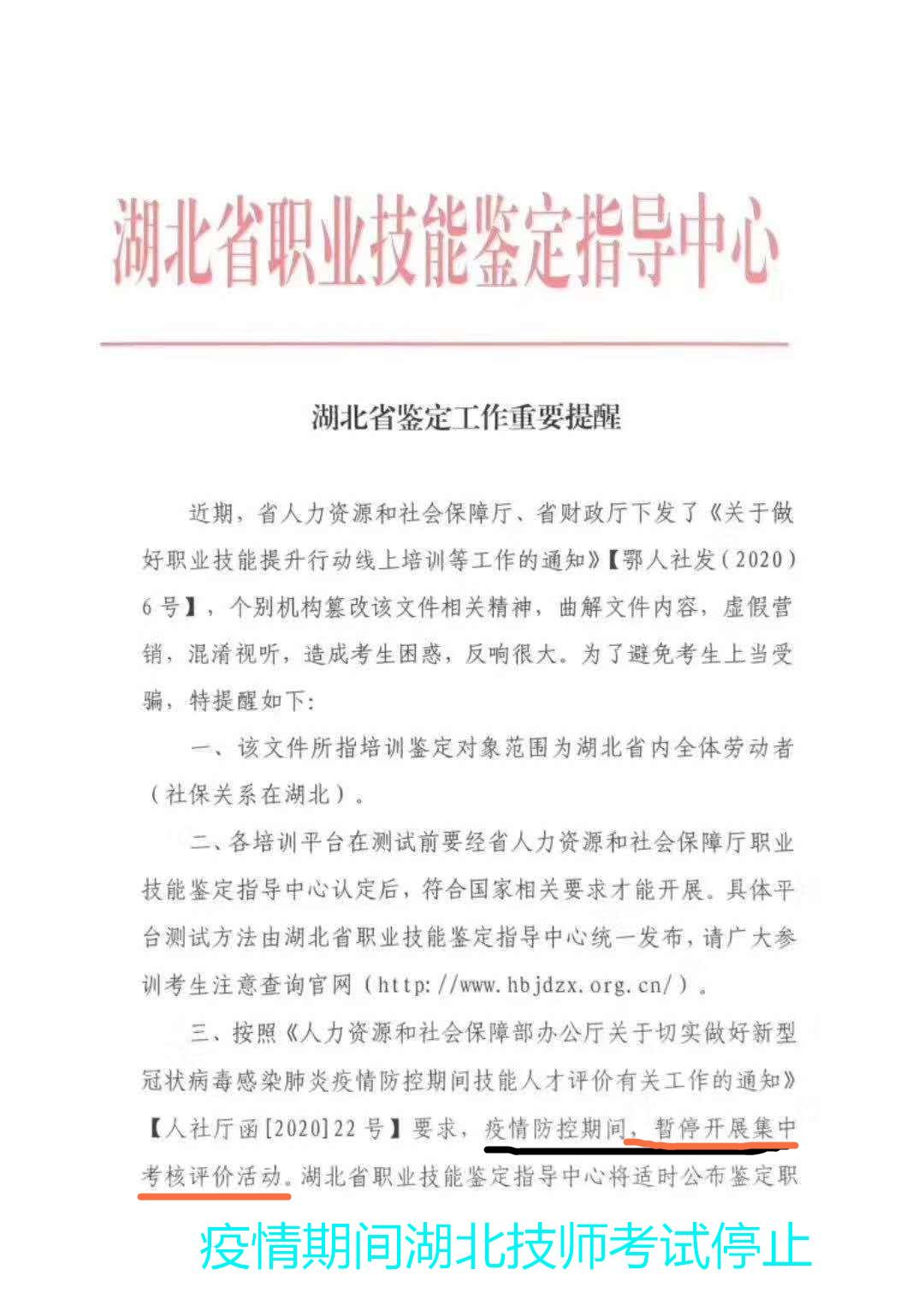 重磅消息:关于湖北省2020年技师是否组织线上考试,湖北省职业技能鉴定中心给的官方回答,请看下文