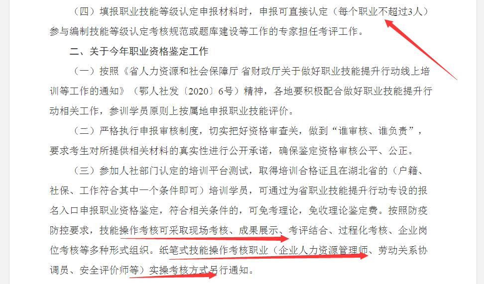 湖北省职业技能鉴定中心:关于进一步做好2020年度技能人才评价工作的通知