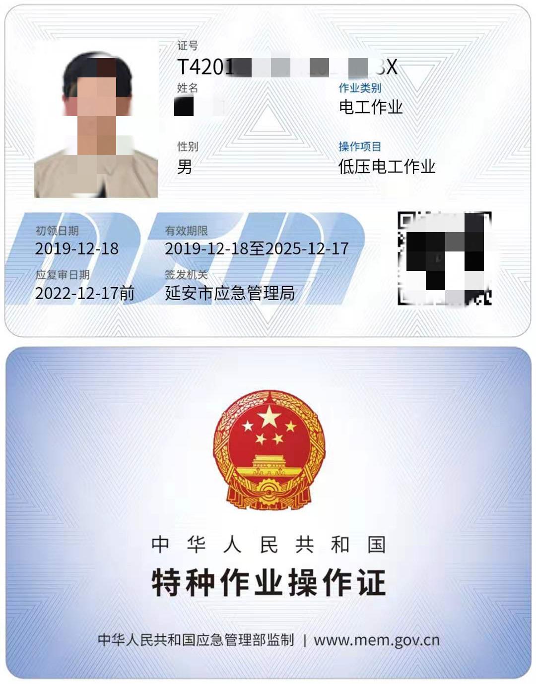 2021年特种作业操作证(应急管理厅,质监局,建设厅)三家区别到底在哪里?报名考试详细介绍