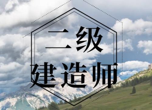 2020年二级建造师报考条件,报名时间,考试时间,报名流程详细介绍,湖北省人事考试院官宣