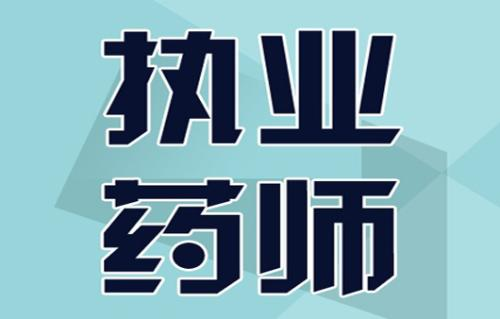 2020年执业药师报考条件(2020最新)、报名时间、考试科目、报名网站官网等详细介绍,湖北省人事考试网公布