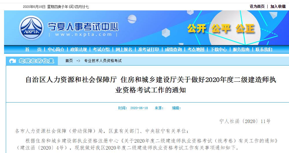 好消息,宁夏人事考试中心率先公布2020年二级建造师报考时间