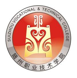随州职业技术学院招生简章2020,随州市教育局官网公布