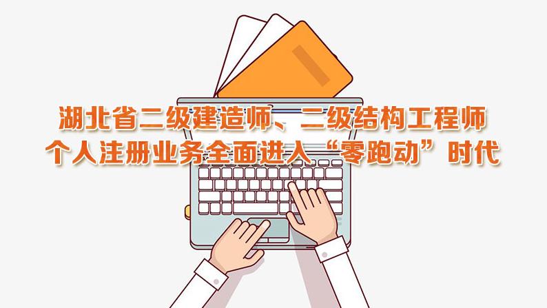 """好消息,湖北省二级建造师、二级结构工程师个人注册业务全面进入""""零跑动""""时代"""
