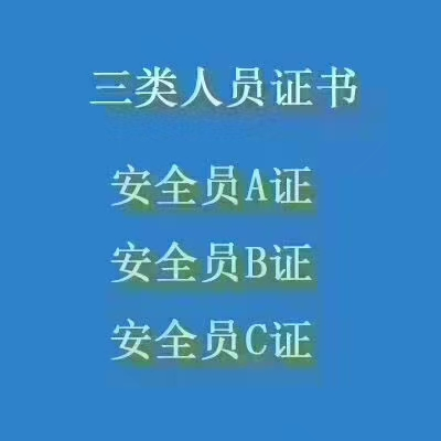 每日打卡 | 安全员ABC三类人员试题练习,湖北省安管人员考核系统题库分享