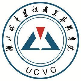 湖北城市建设职业技术学院招生简章2020,湖北省教育考试院官网公布