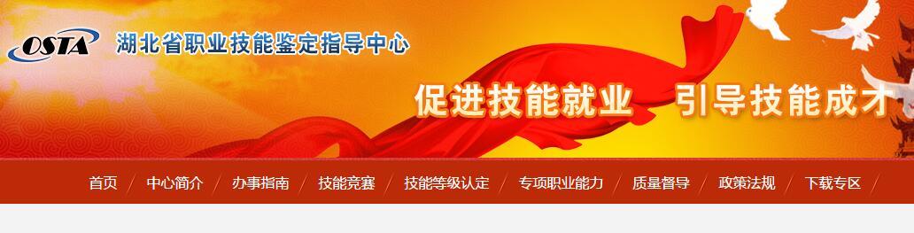 好消息, 湖北省职业技能鉴定指导中心发布公告:2020年湖北省技师报考终于开考啦,报名时间考试时间确定
