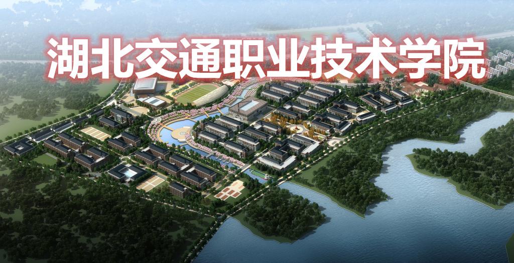 湖北交通职业技术学院招生简章2020,湖北省教育考试院官宣