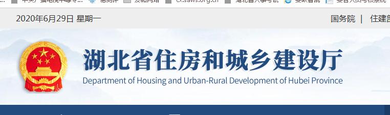 湖北省住房和城乡建设厅公布:关于建筑施工企业安全生产许可证延期申请审查意见的公示
