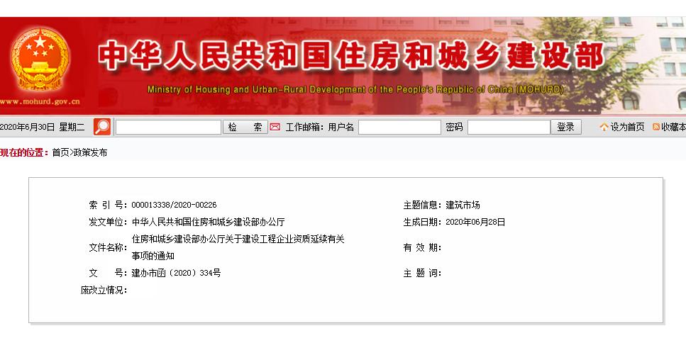中华人民共和国住房和城乡建设部通知:关于建设工程 企业资质延续有关事项的通知