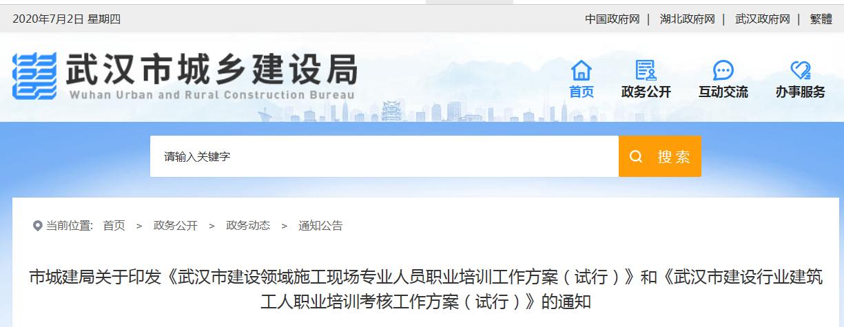 武汉市城乡建设局发文:市城建局关于印发(八大员)《武汉市建设领域施工现场专业人员职业培训工作方案(试行)》的通知