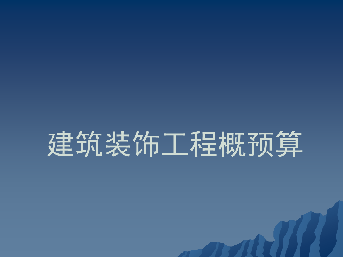 关于征求《湖北省建筑工程概算定额(2018)》(项目设置征求意见稿)意见的函,湖北省住房和城乡建设厅官网发文
