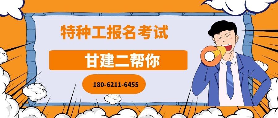 2020年湖北省特种作业操作证查询官网是哪里?
