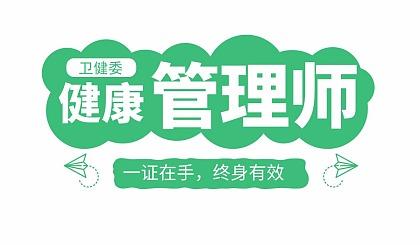 湖北卫生人才网:关于2020年度湖北省健康管理师(三级)考试报名的补充通知