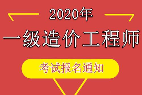 湖北省住房和城乡建设厅通知:2020年度全国一级注册造价师资格考试工作启动