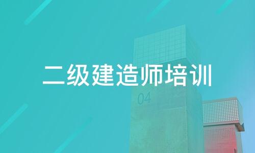 湖北武汉二级建造师培训机构哪家强?当然选择来考网教育