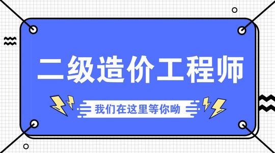 安徽省二级造价工程师报名开始啦,安徽人事考试网通知