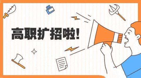 湖北省教育厅官方发文:2020年湖北省高职单招和扩招专项工作方案