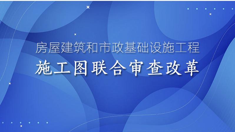 湖北省建设厅官方发文:湖北积极推进施工图联合审查改革