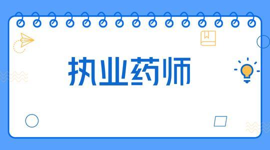武汉市2020年执业药师、一级造价工程师职业资格考试提醒