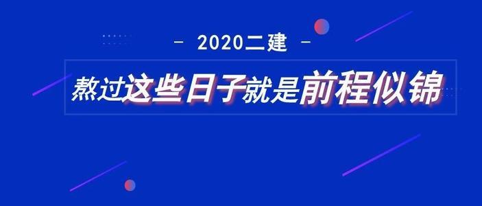 2020年二级建造师《机电实务》模考B卷,真题及其答案解析