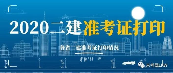 湖北省人事考试院:湖北二级建造师考试地点分布,考试温馨提示
