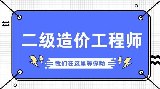 湖北省二级造价师考试提示,你打印好二级造价师准考证了吗?