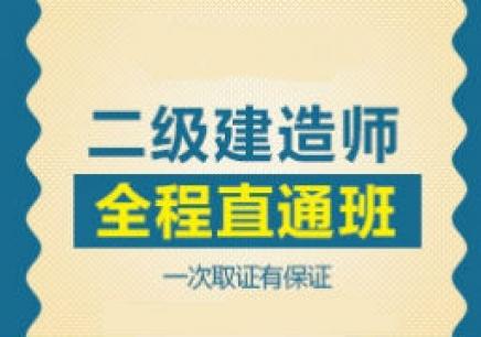2021年湖北武汉二级建造师培训机构通过率哪家?来考网告诉你