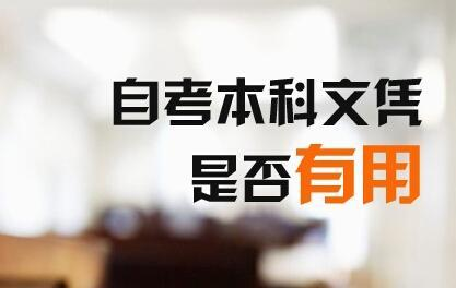 2021年湖北省学历提升自学考试报名时间出来了吗?