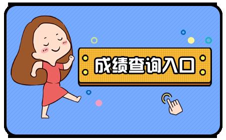 2020年湖北省自学考试10月份成绩查询网址是哪里呢?怎么开始查询呢?
