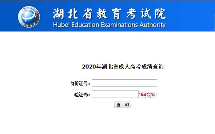 2020年湖北省高等教育考试院出成绩了,可以查询分数啦