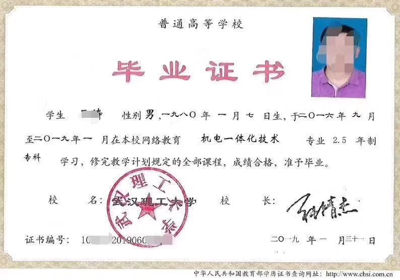武汉理工大学网教.jpg